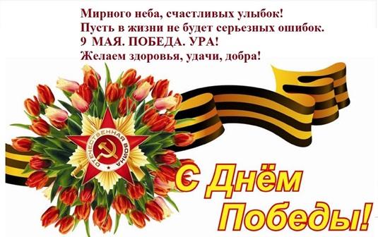 Митинг, посвященный 74-ой годовщине со дня Победы